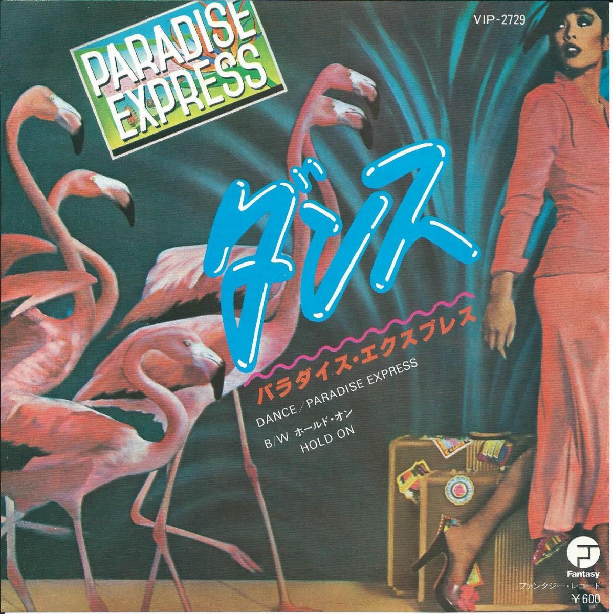 PARADISE EXPRESS パラダイス・エクスプレス / DANCE ダンス (7