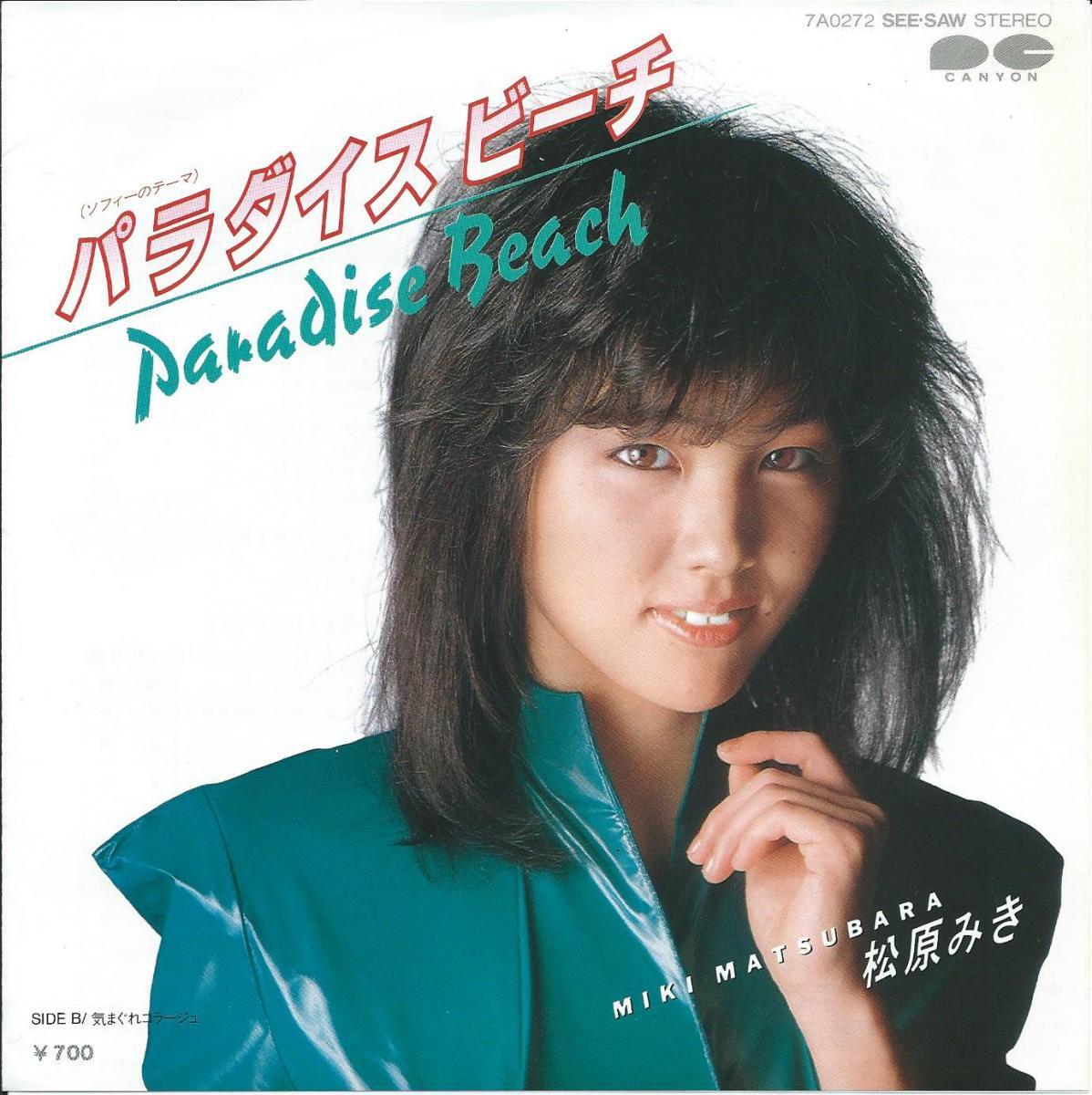 松原みき MIKI MATSUBARA / パラダイス ビーチ (ソフィーのテーマ) PARADISE BEACH (7