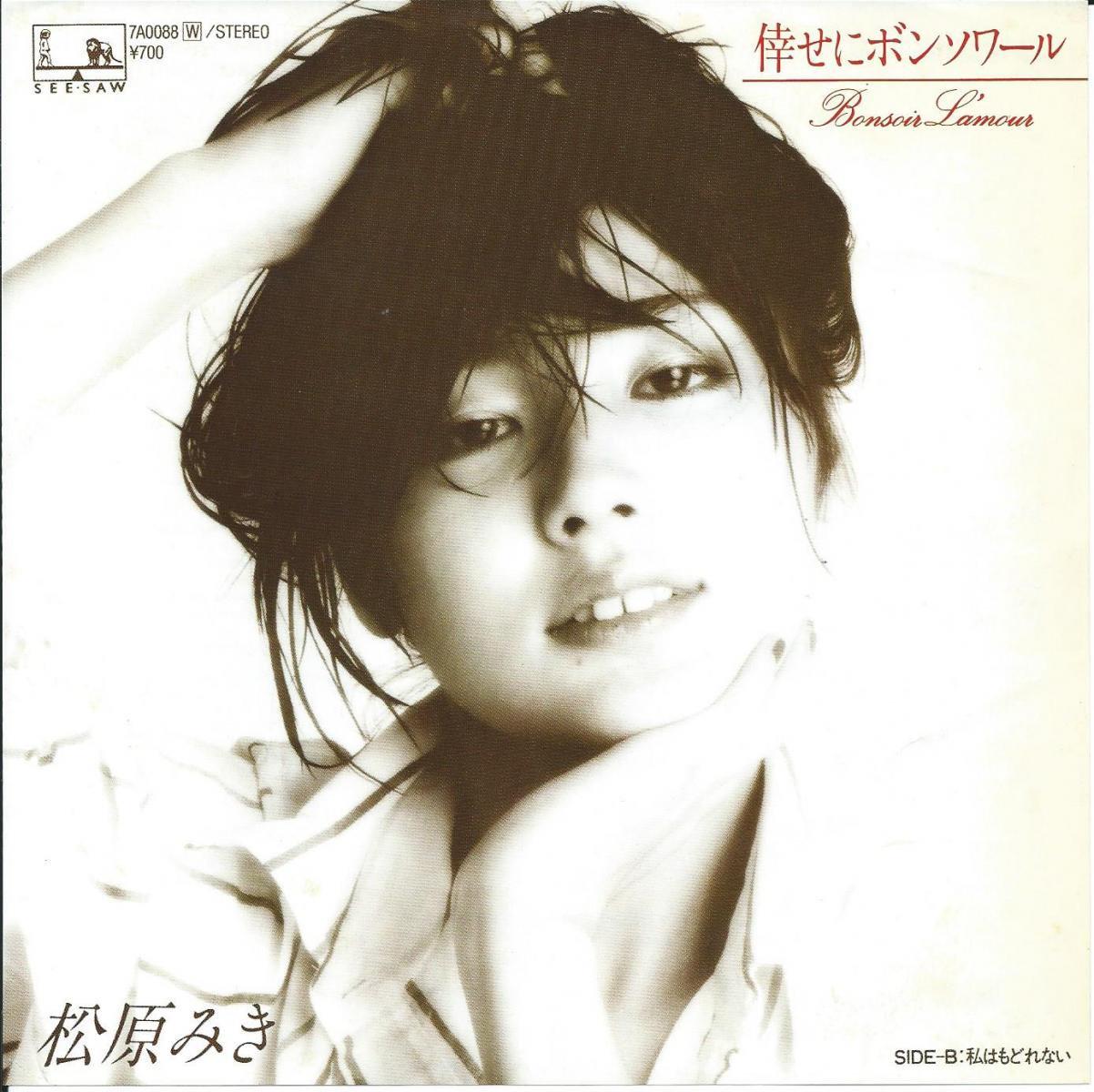 松原みき MIKI MATSUBARA / 倖せにボンソワール Bonsoir L'amour (7