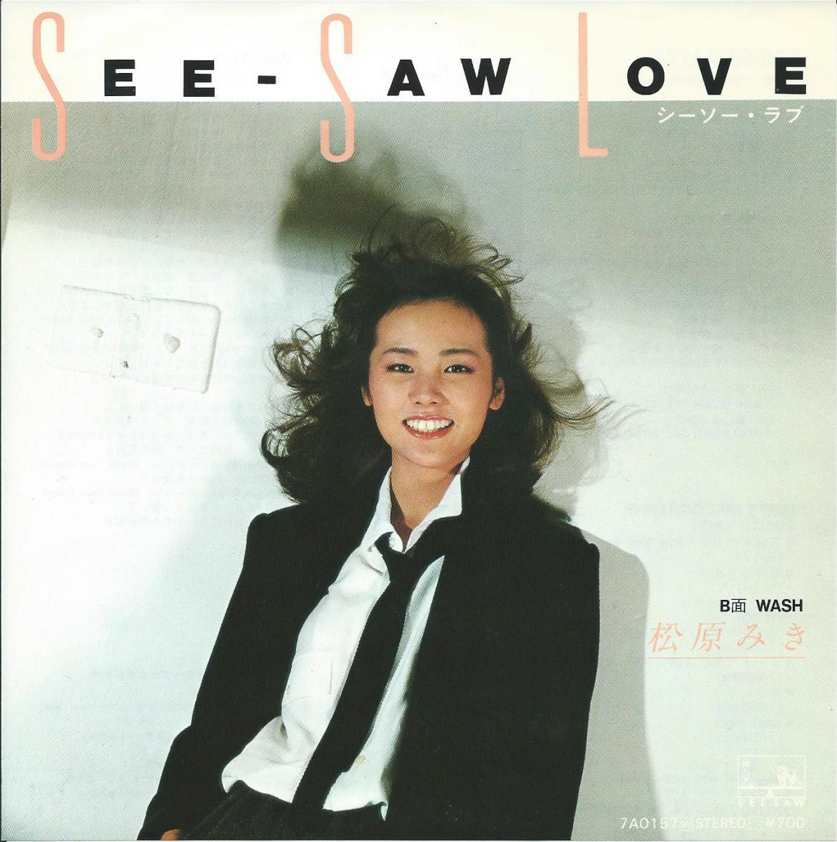 松原みき MIKI MATSUBARA / SEE-SAW LOVE (シーソー・ラブ) (7