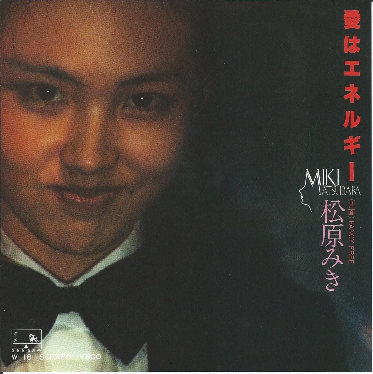 松原みき MIKI MATSUBARA / 愛はエネルギー (7