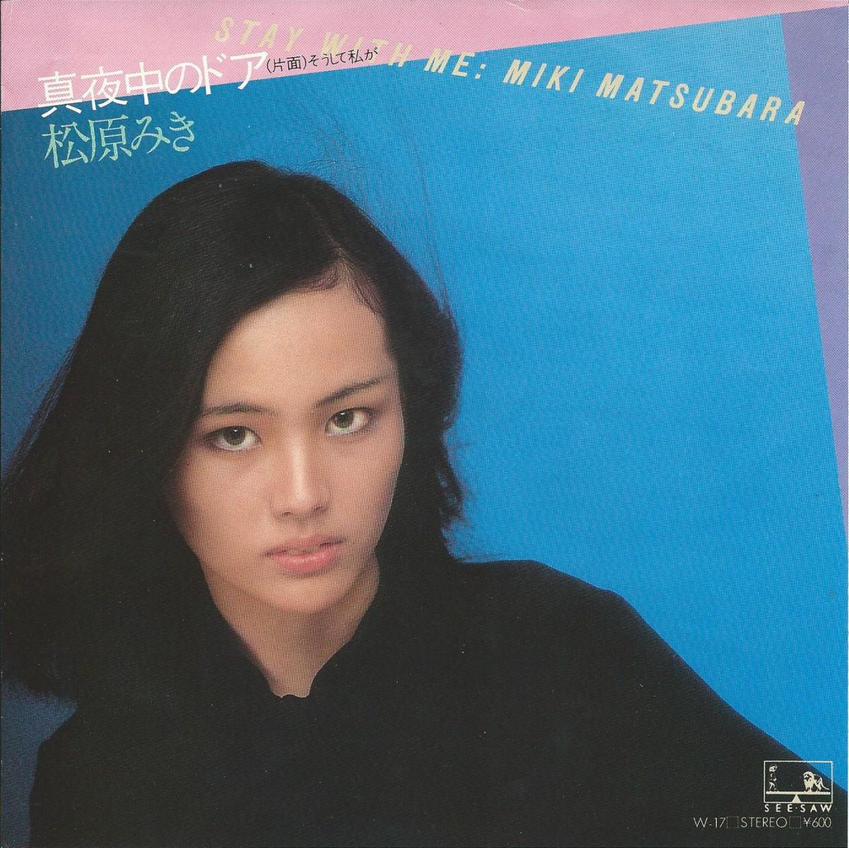 松原みき MIKI MATSUBARA / 真夜中のドア〜Stay With Me (7