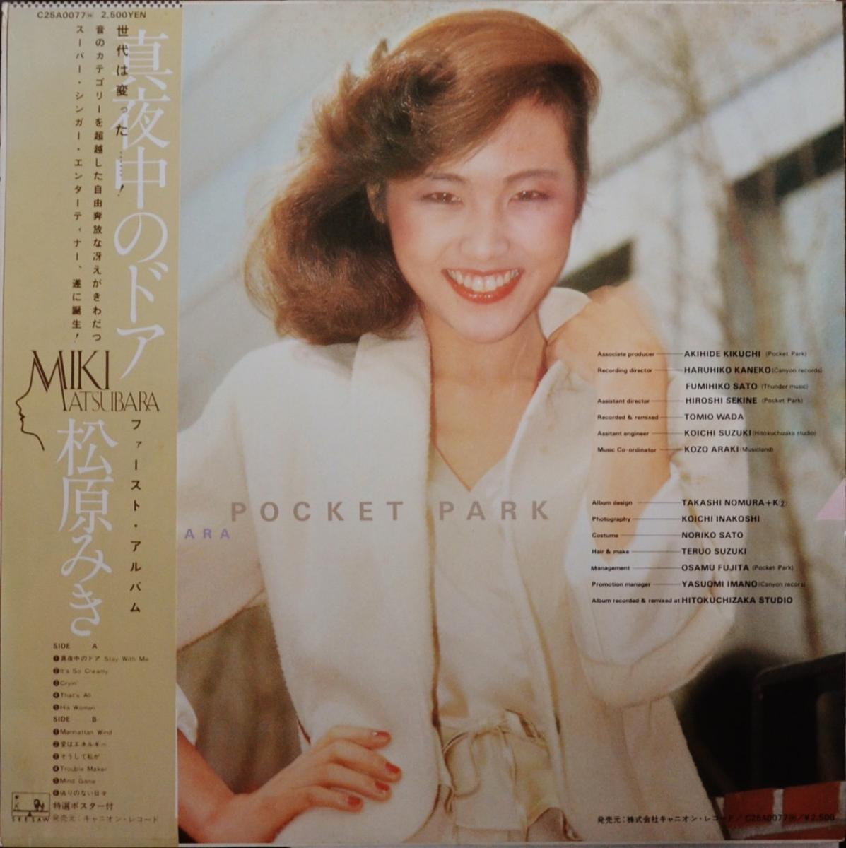松原みき MIKI MATSUBARA / ポケットパーク POCKET PARK (LP)