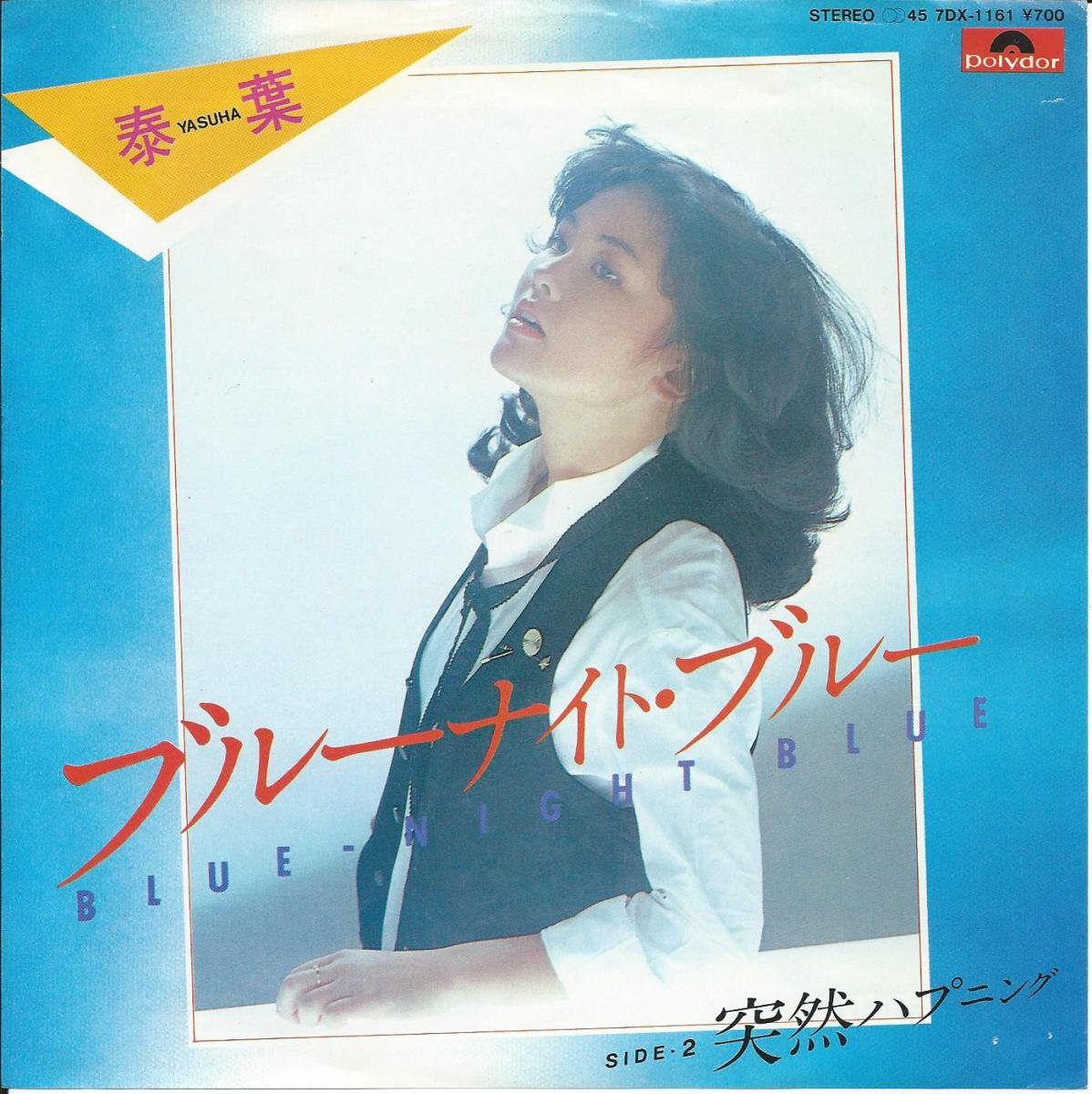 泰葉 YASUHA / ブルーナイト・ブルー BLUE NIGHT BLUE (7