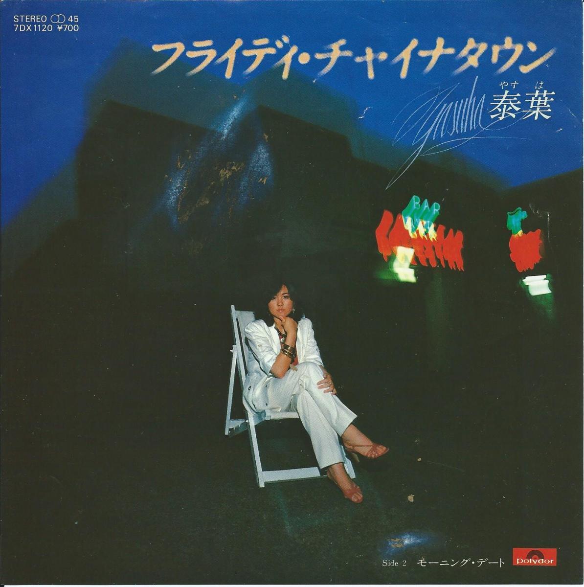 泰葉 YASUHA / フライディ・チャイナタウン FLY-DAY CHINATOWN (7