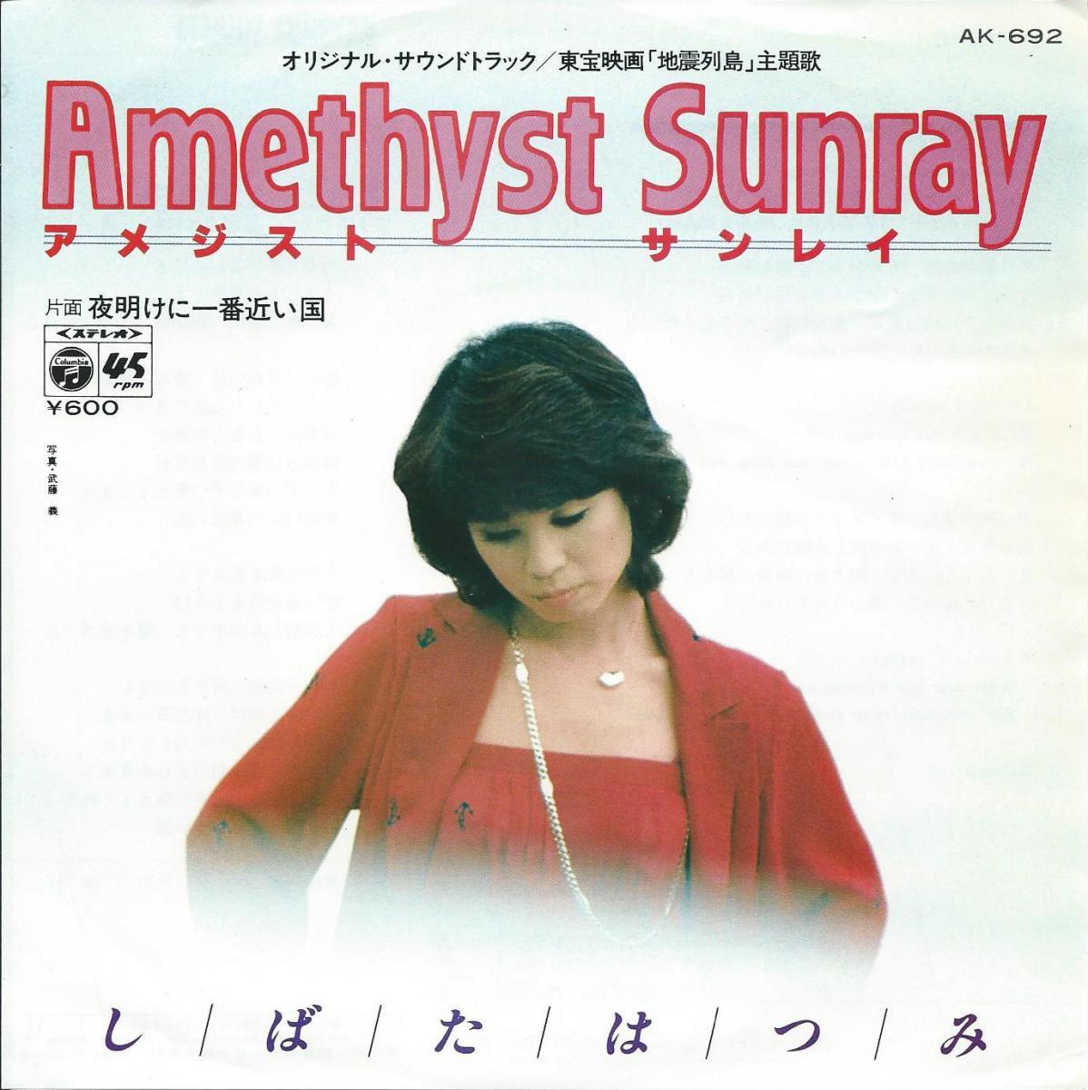 しばたはつみ HATSUMI SHIBATA / アメジスト サンレイ AMETHYST SUNRAY (7