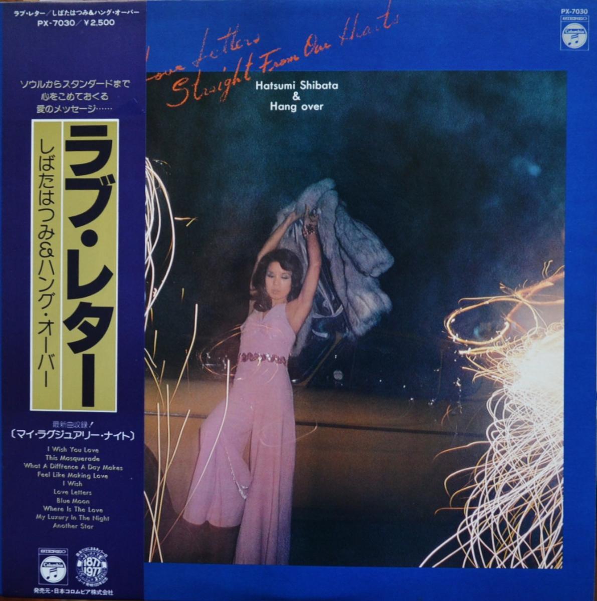 しばたはつみ & ハング・オーバー HATSUMI SHIBATA & HANG OVER / ラブ・レター LOVE LETTER (LP)