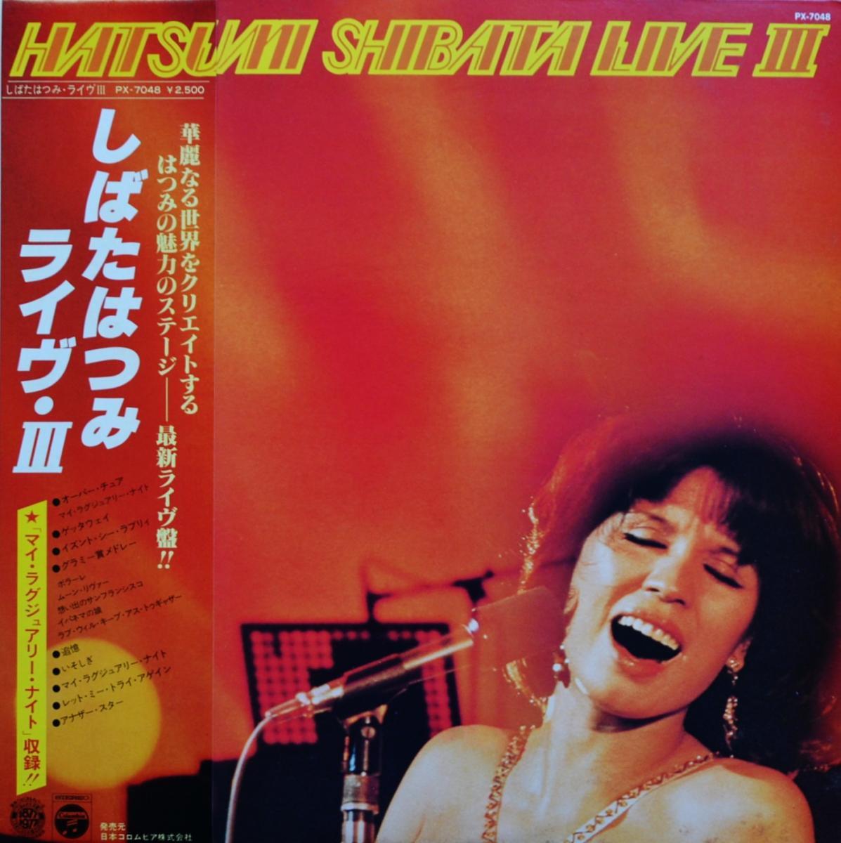 しばたはつみ HATSUMI SHIBATA / ライブ・3 LIVE � (LP)