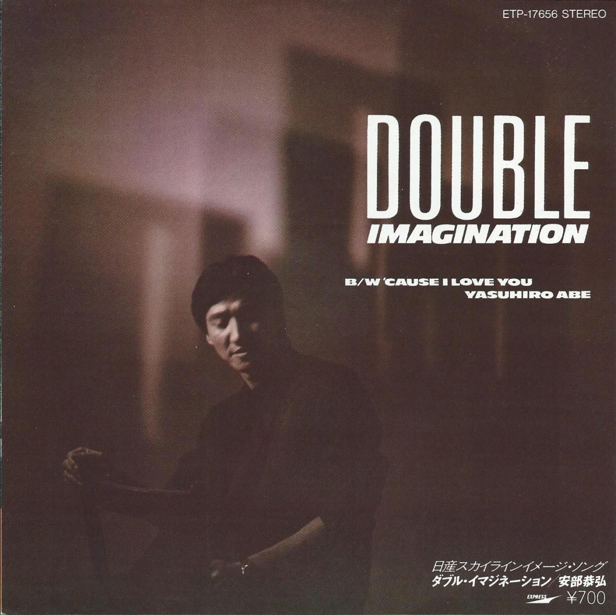 安部恭弘 YASUHIRO ABE / ダブル・イマジネーション DOUBLE IMAGINATION (7