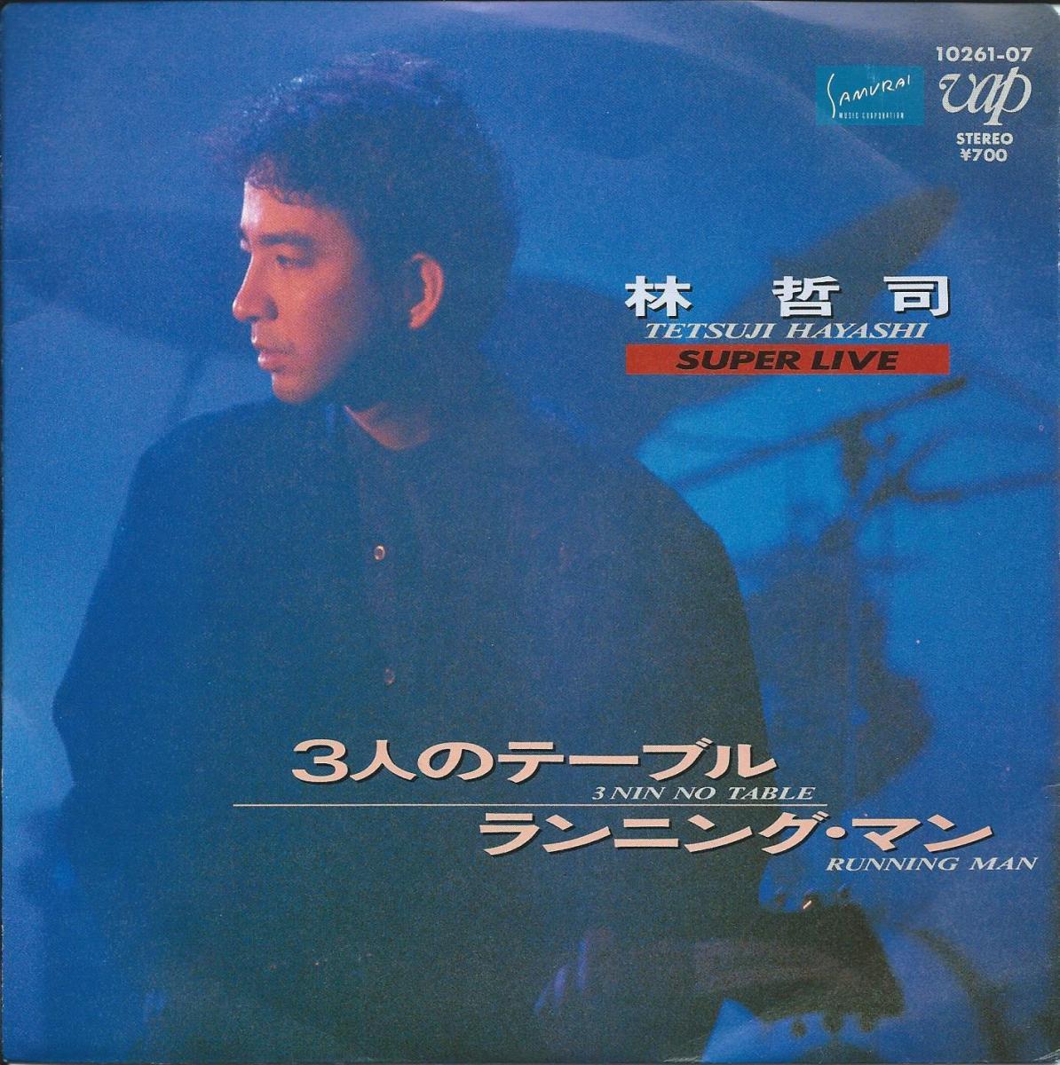林哲司 スーパー・ライヴ TETSUJI HAYASHI SUPER LIVE / 3人のテーブル 3 NIN NO TABEL (7
