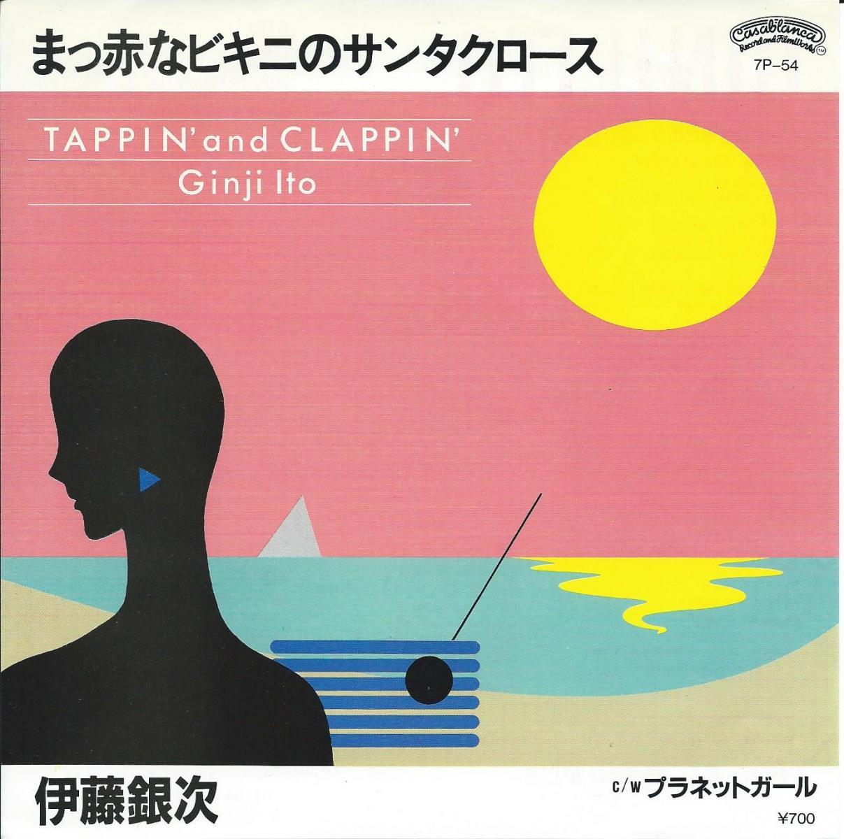 伊藤銀次 GINJI ITO / まっ赤なビキニのサンタクロース TAPPIN' AND CLAPPIN' (7