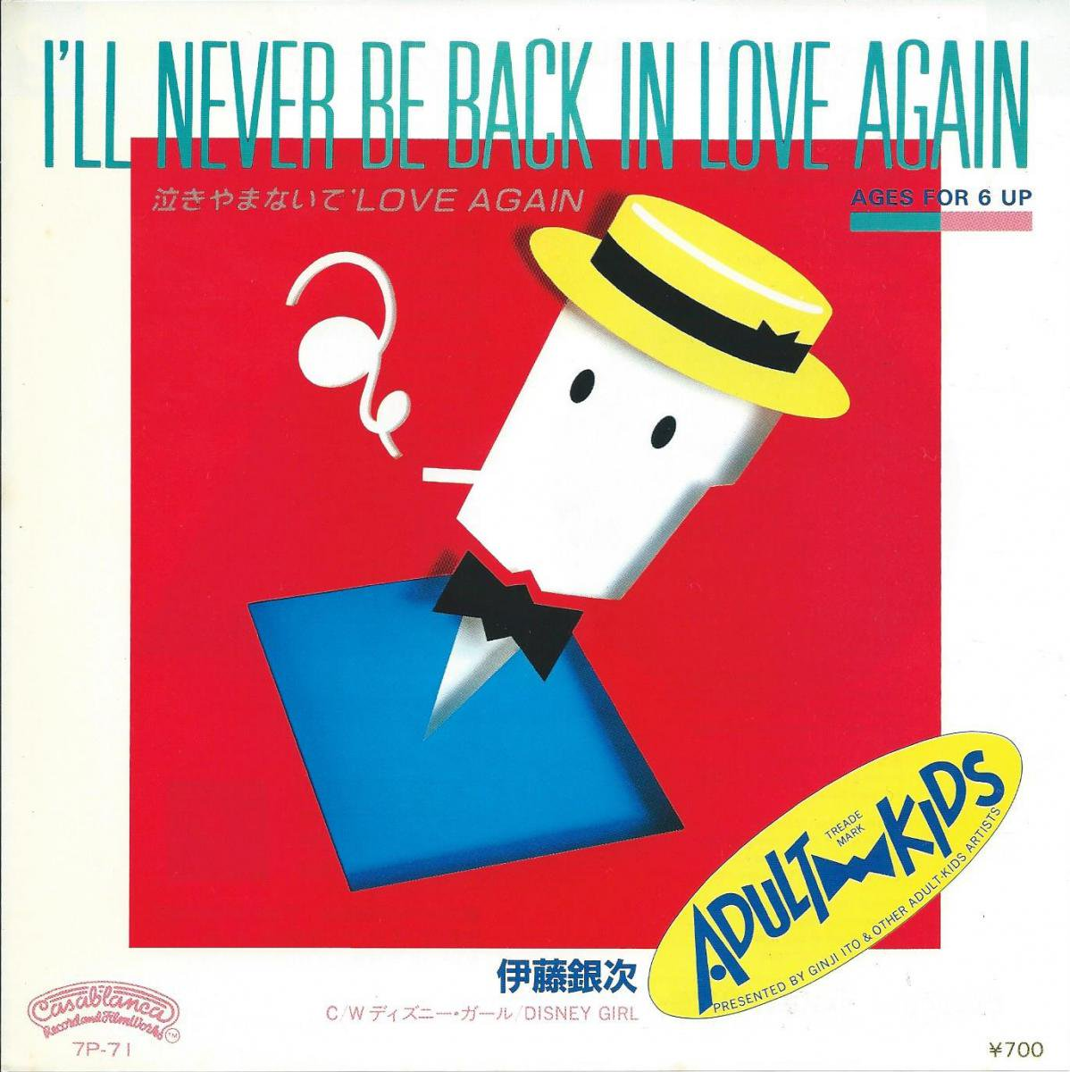 伊藤銀次 GINJI ITO / 泣きやまないで 'LOVE AGAIN  I'LL NEVER BE BACK IN LOVE AGAIN (7
