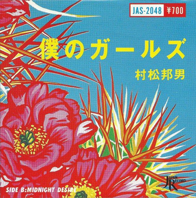 村松邦男 / 僕のガールズ (7