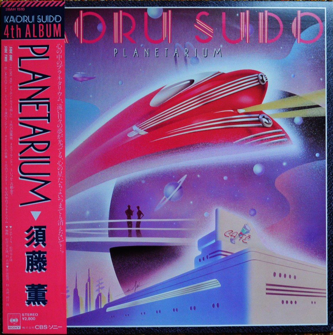 須藤 薫 KAORU SUDO / プラネタリウム PLANETARIUM (LP)