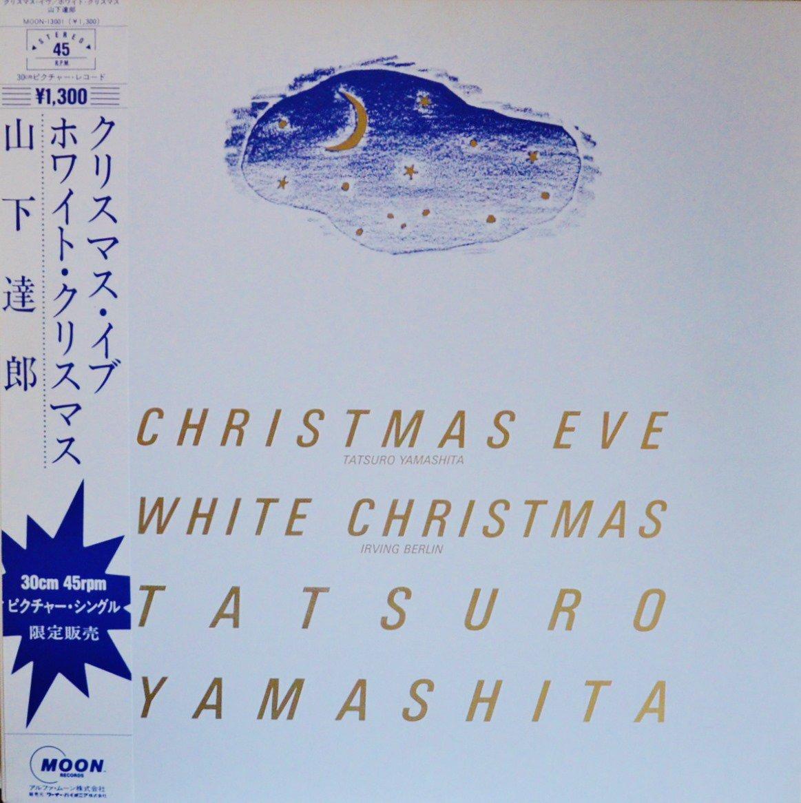 山下達郎 TATSURO YAMASHITA / クリスマス・イブ CHRISTMAS EVE / ホワイト・クリスマス (12