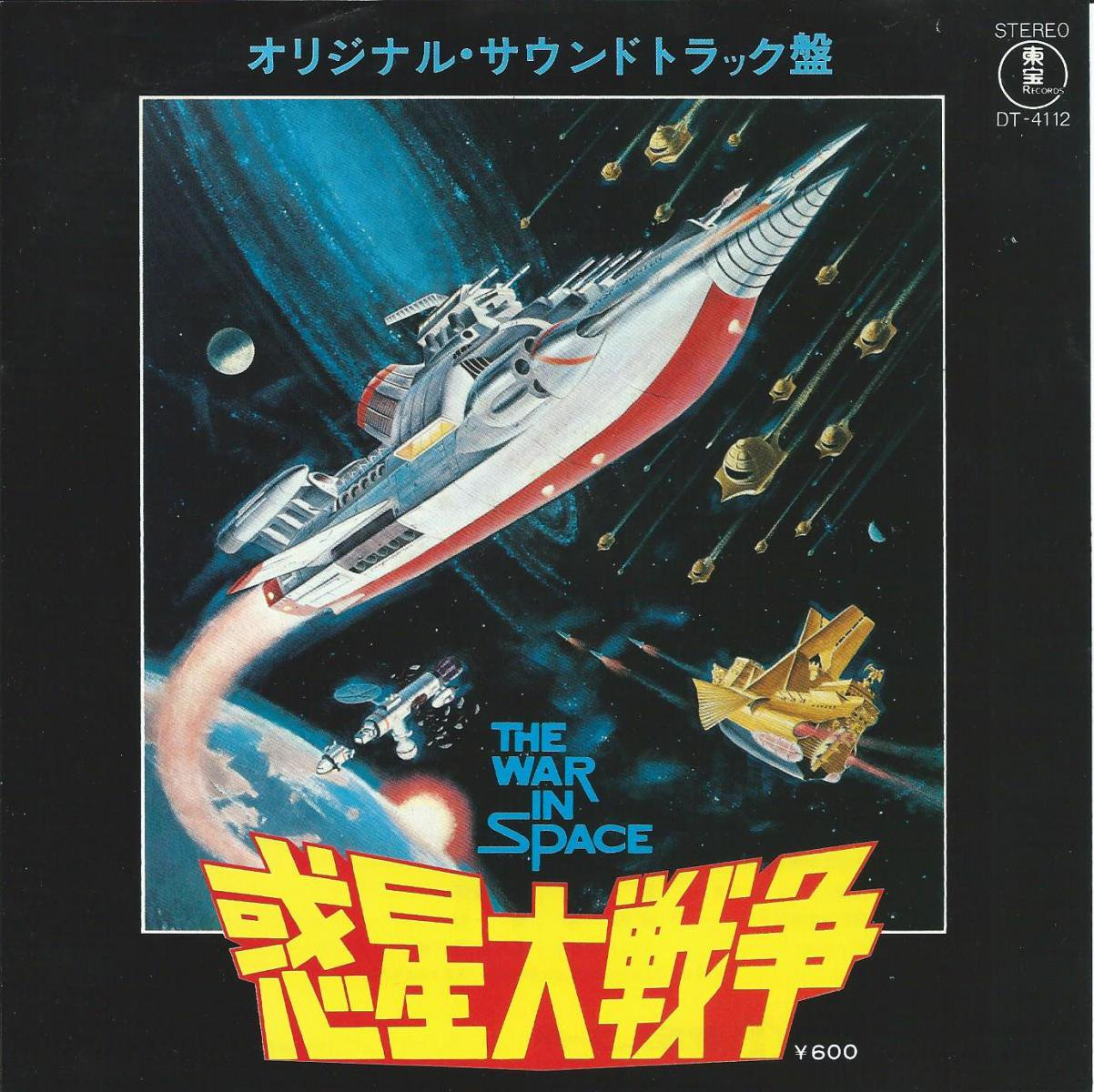 O.S.T. / 惑星大戦争 THE WAR IN SPACE (7