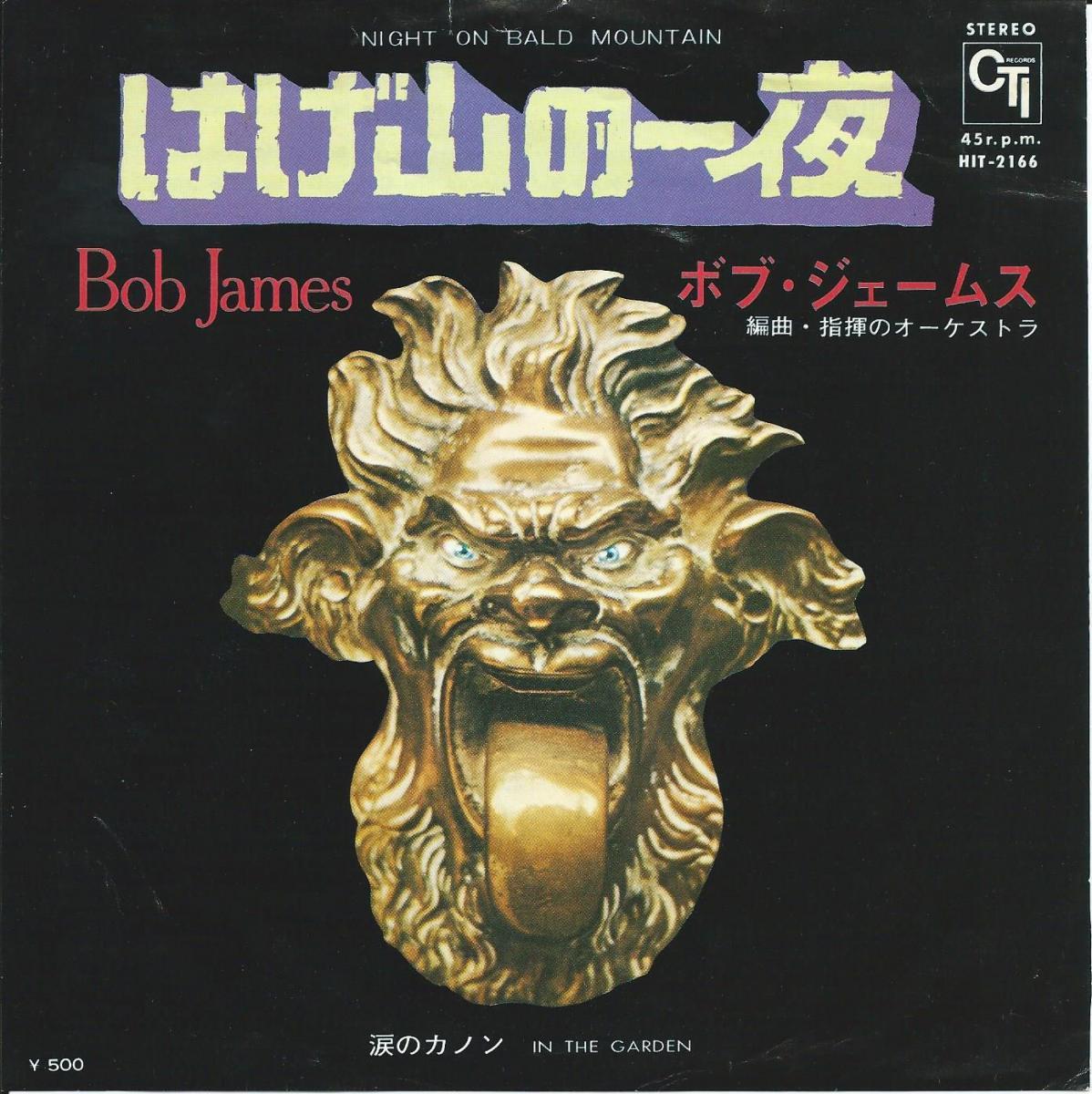 ボブ・ジェームス BOB JAMES / はげ山の一夜 NIGHT ON BALD MOUNTAIN (7