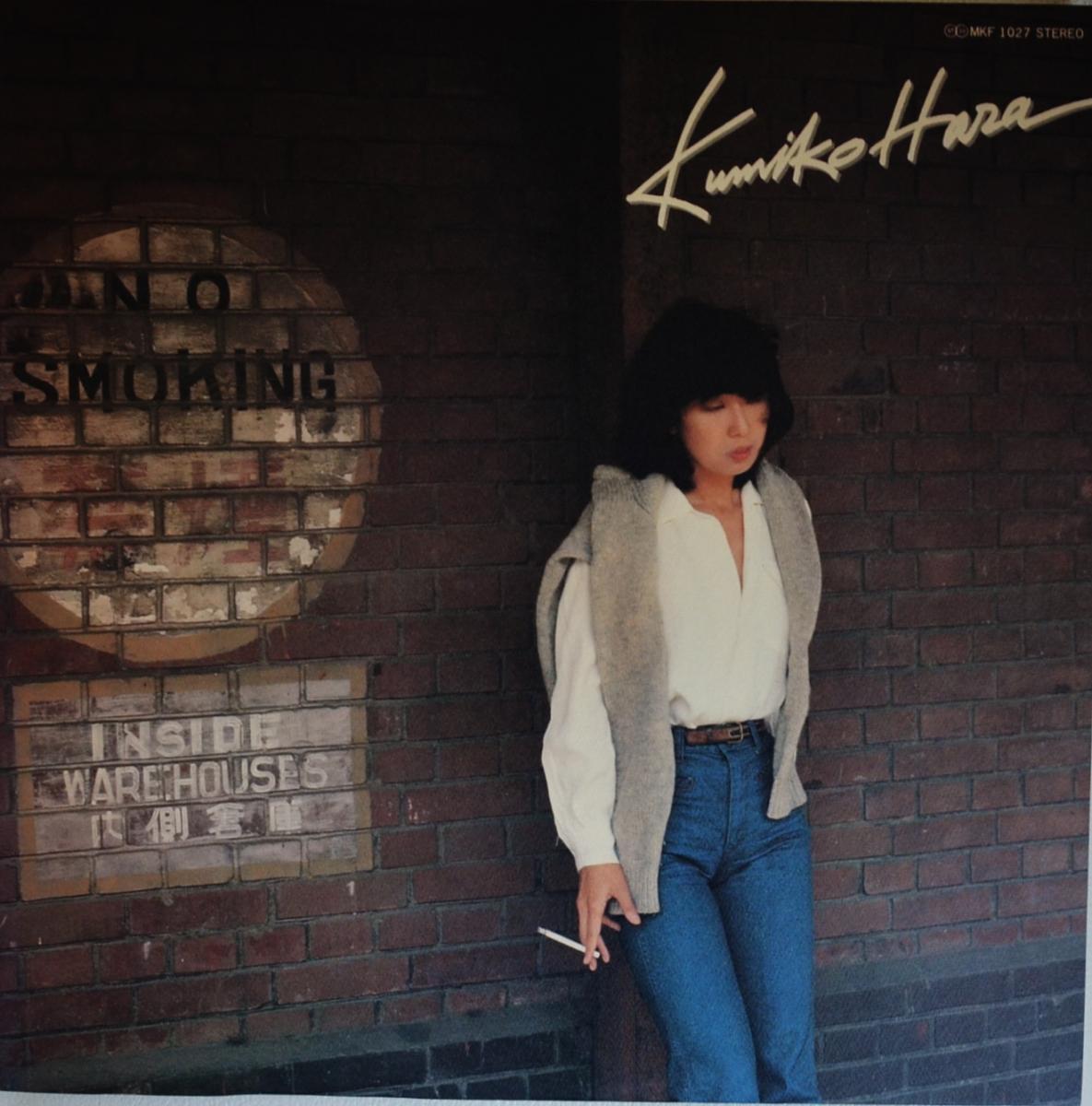 Kumiko Hara No Smoking