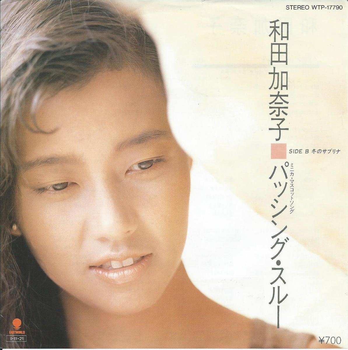 和田加奈子 KANAKO WADA / パッシング・スルー (7