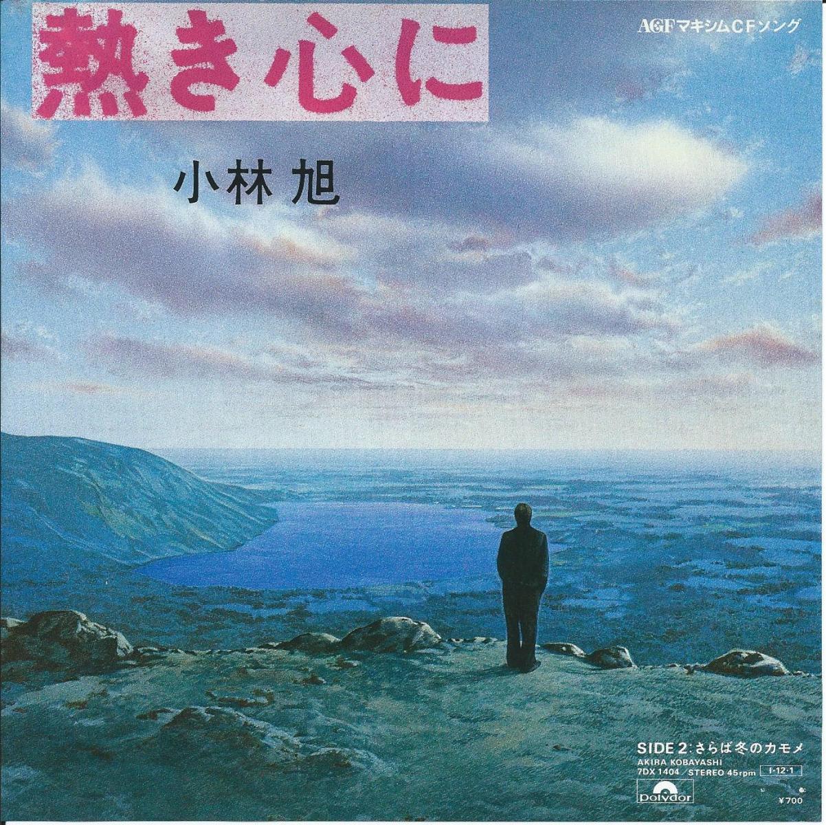 小林旭 (阿久悠 / 大瀧詠一 / 前田憲男) / 熱き心に (AGFマキシムCFソング) (7