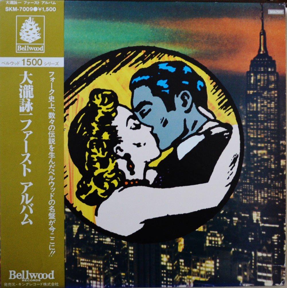 大瀧詠一 EIICHI OHTAKI / ファーストアルバム (LP)