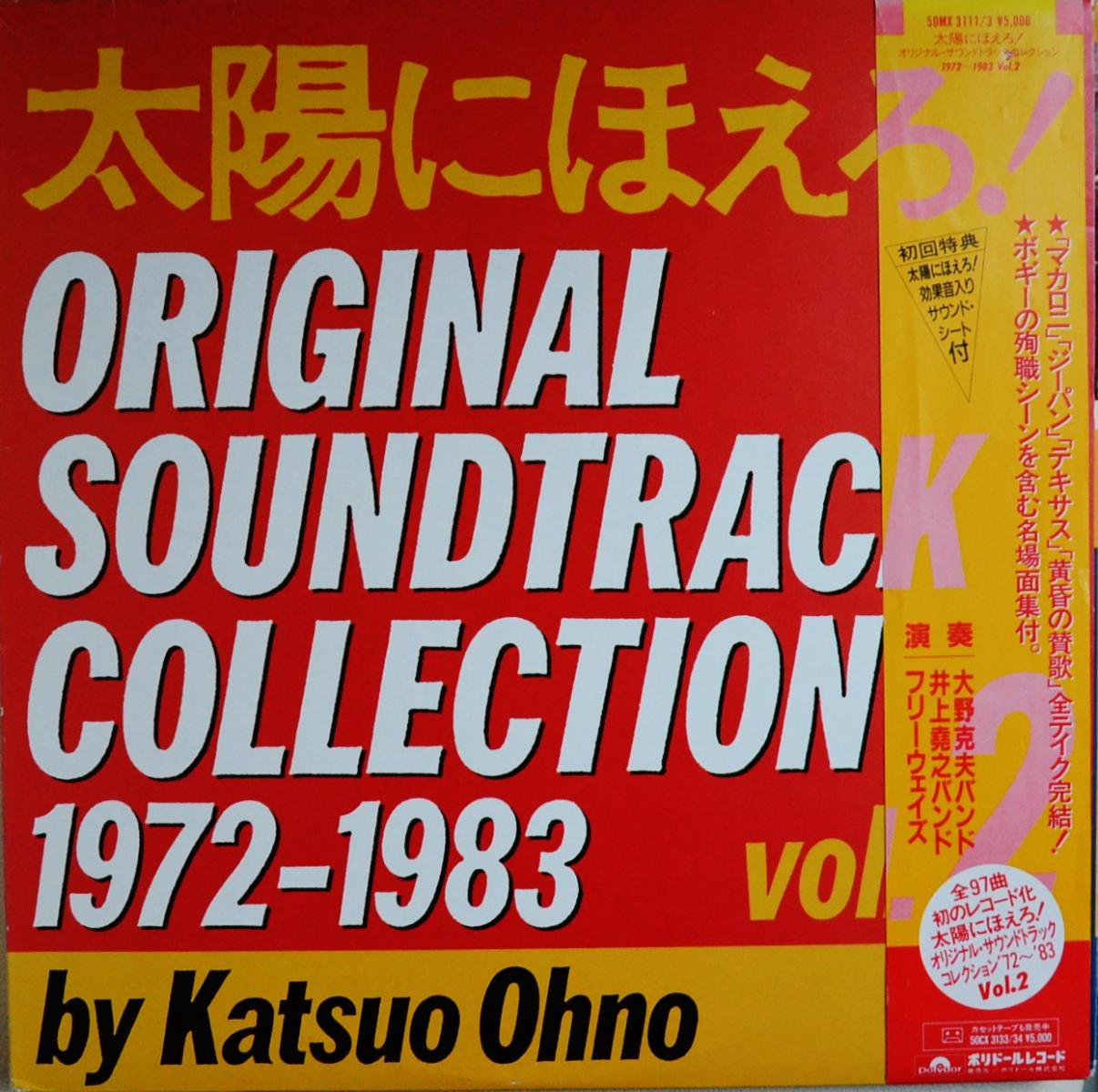 太陽にほえろ! / ORIGINAL SOUNDTRACK COLLECTION 1972-1983 VOL.2 (3LP)