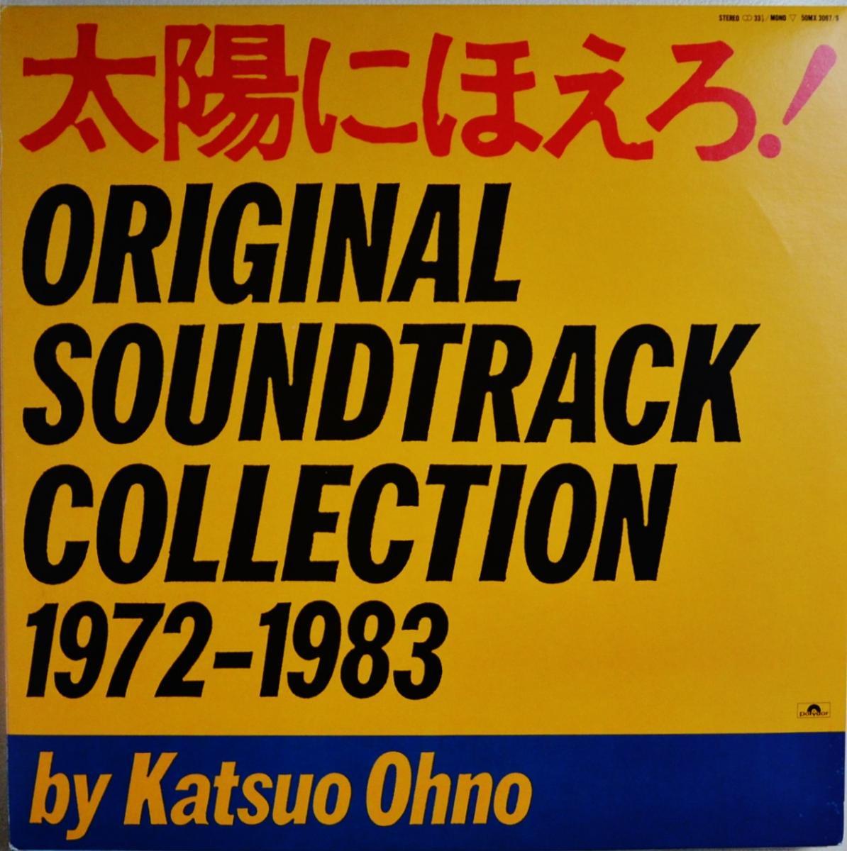 太陽にほえろ! (大野克夫) / ORIGINAL SOUNDTRACK COLLECTION 1972-1983  (3LP)