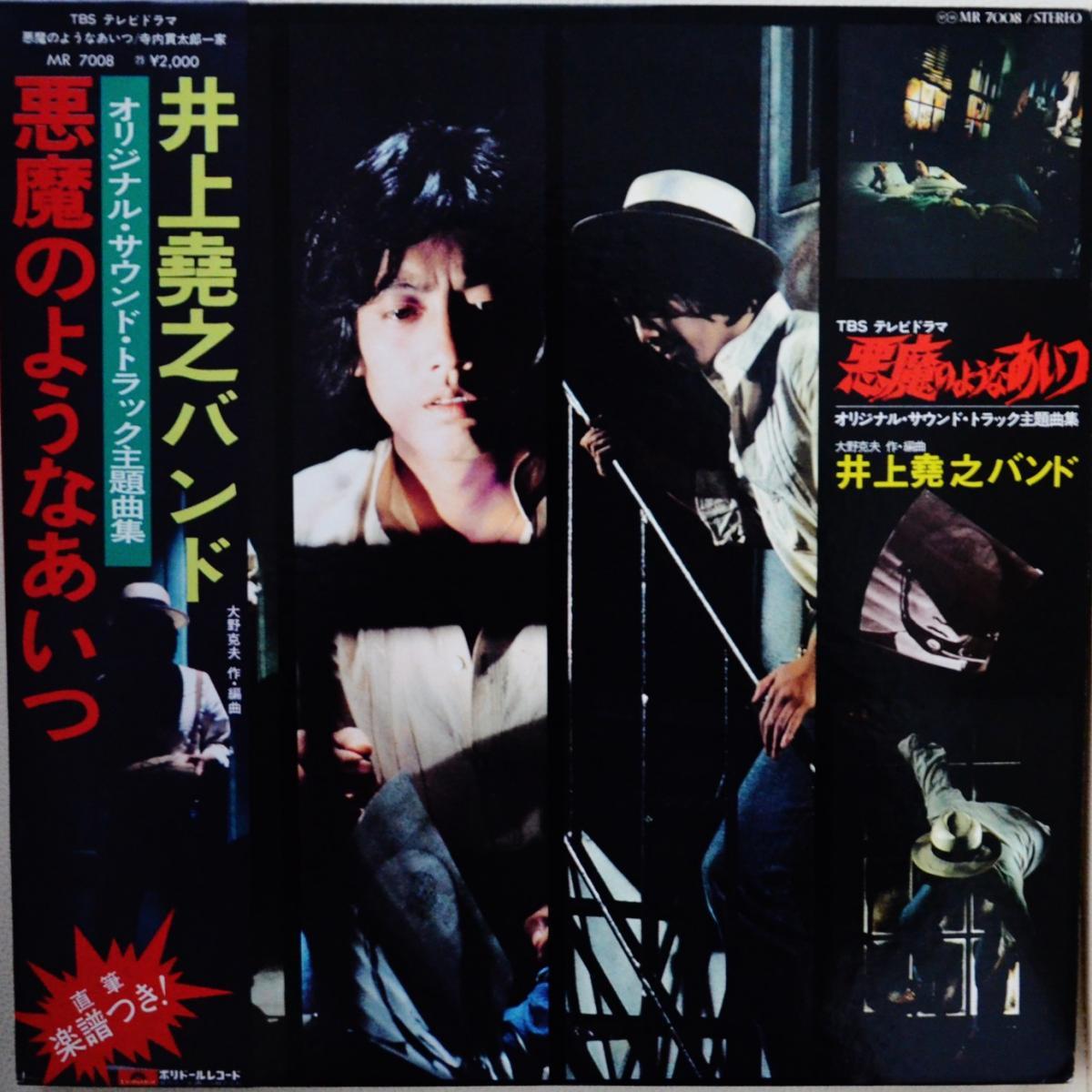 井上堯之バンドの画像 p1_39