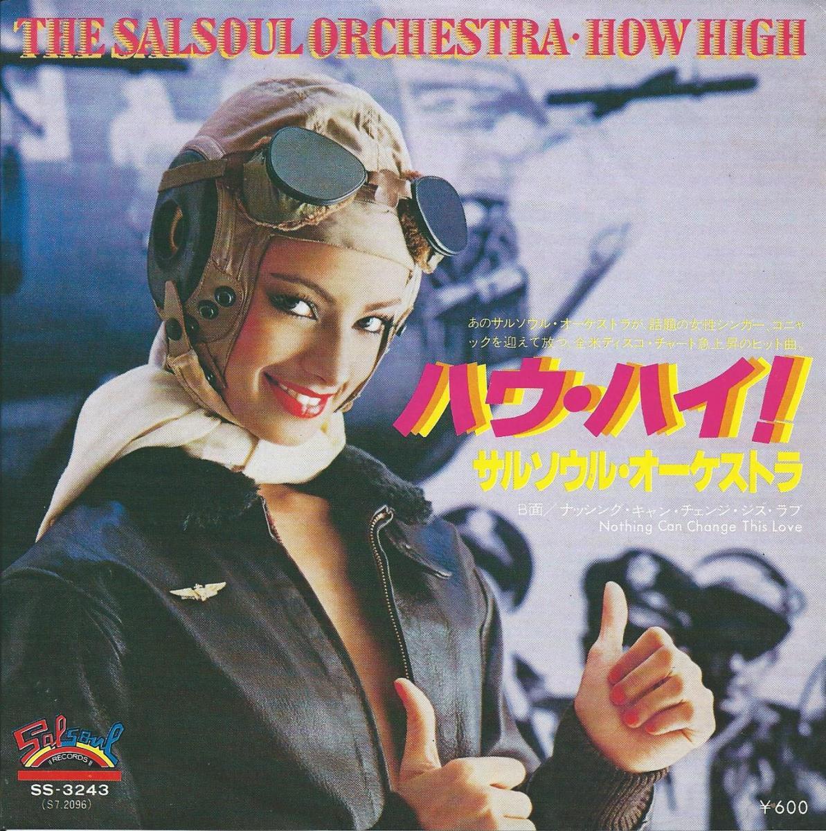 サルソウル・オーケストラ THE SALSOUL ORCHESTRA / ハウ・ハイ!HOW HIGH (7