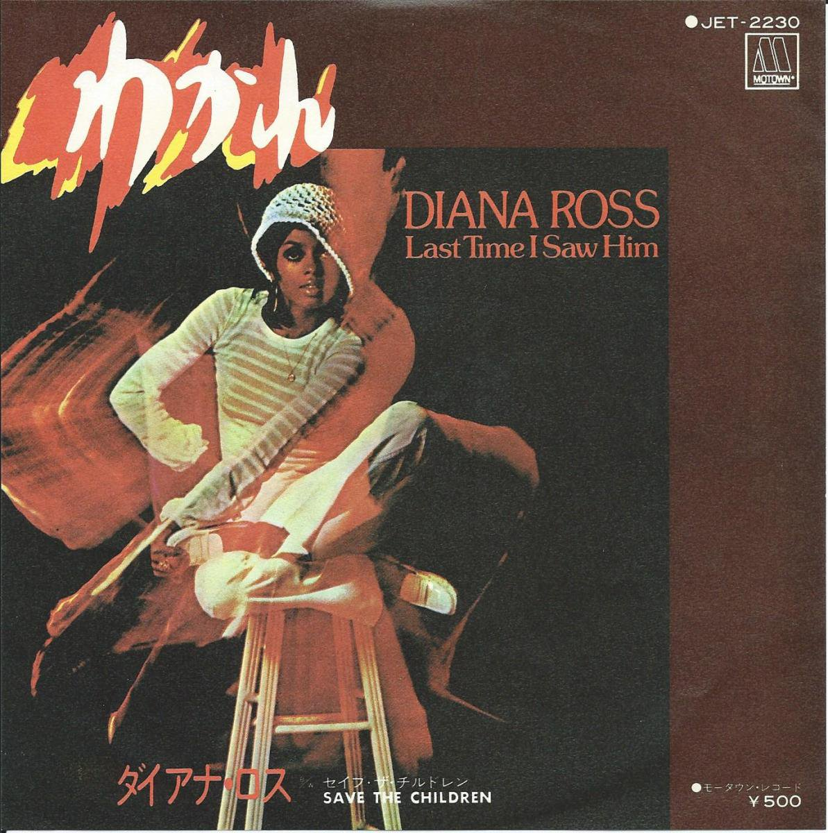 ダイアナ・ロス DIANA ROSS / わかれ LAST TIME I SAW HIM (7