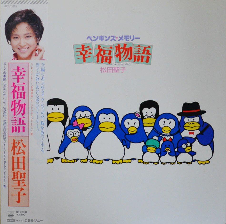 松田聖子 SEIKO MATSUDA (O.S.T.) / ペンギンズ・メモリー 幸福物語 (L