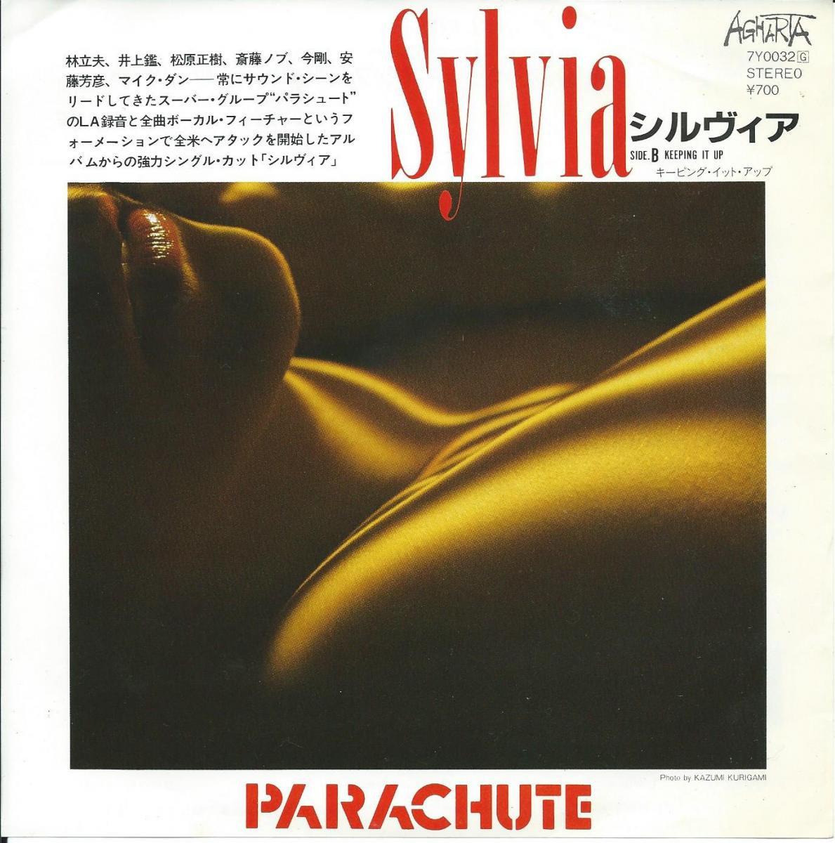 パラシュート PARACHUTE / シルヴィア SYLVIA (7