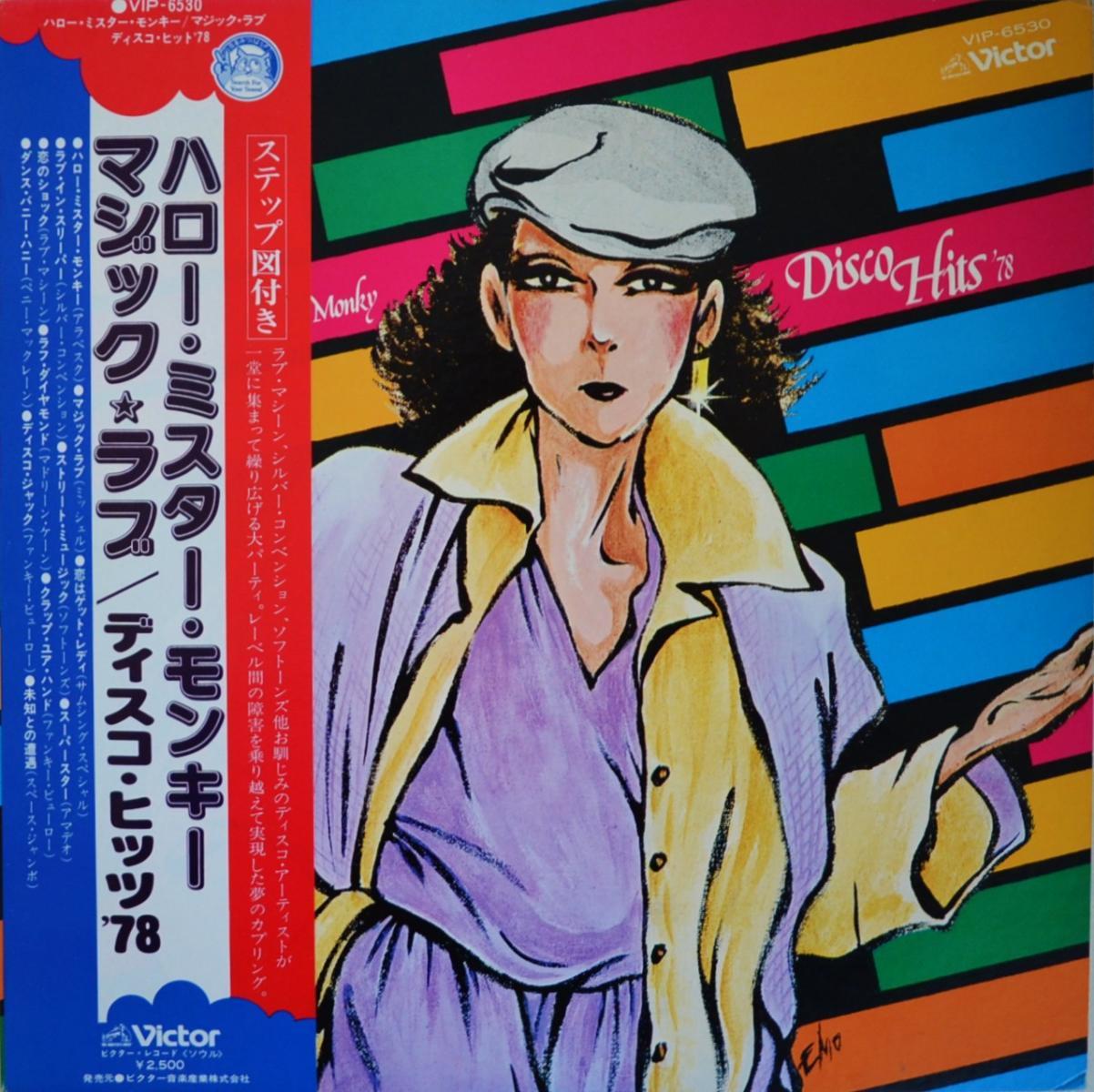ハロー・ミスター・モンキー (ファンキー・ビューロー)  / ディスコ・ヒッツ '78  (LP)