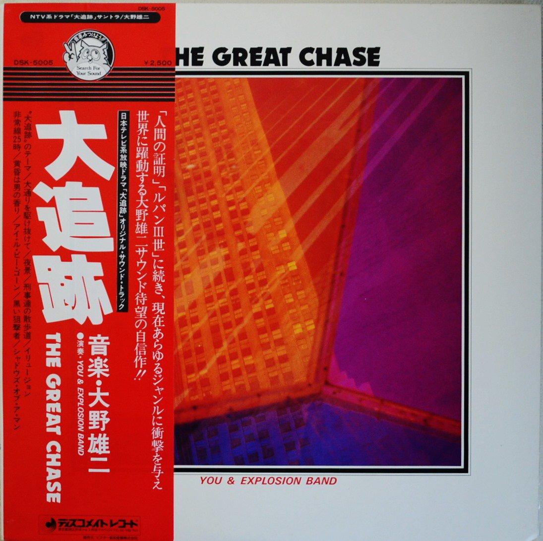 O.S.T. (大野雄二, ユー・アンド・エクスプロージョン・バンド) / 大追跡 THE GREAT CHASE (LP)