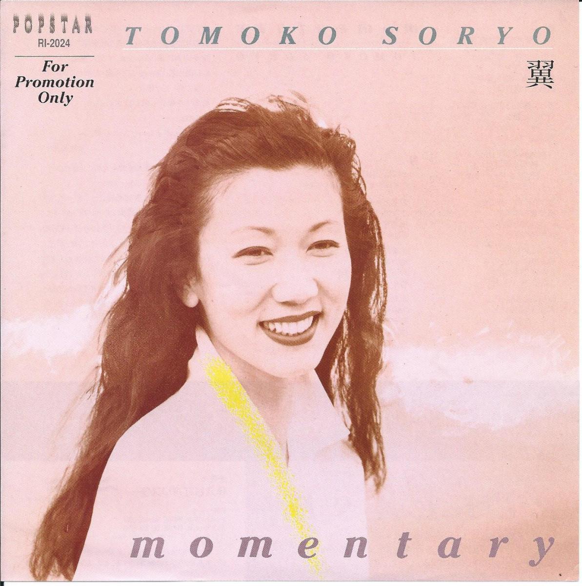 惣領智子 TOMOKO SORYO / 翼 (MOMENTARY) / ベスとポリアンナ (7