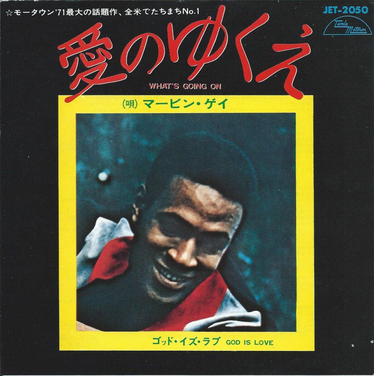 Marvin Gaye マービン・ゲイ = Marvin Gaye - 黒い夜