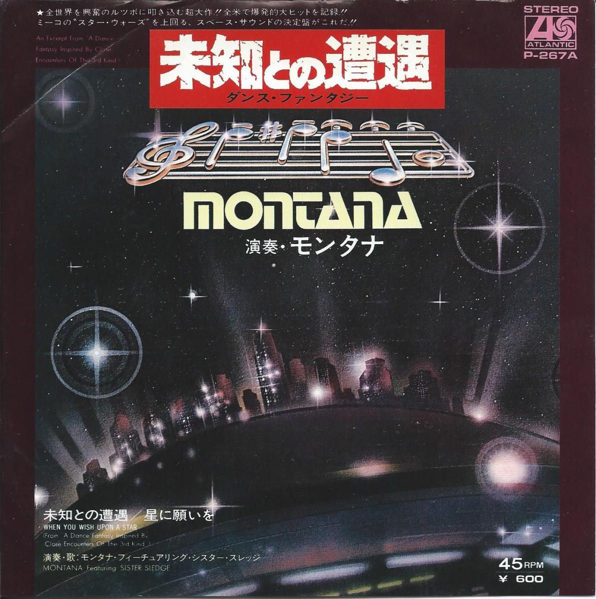 モンタナ MONTANA / 未知との遭遇 / ダンス・ファンタジー DANCE FANTASY (7