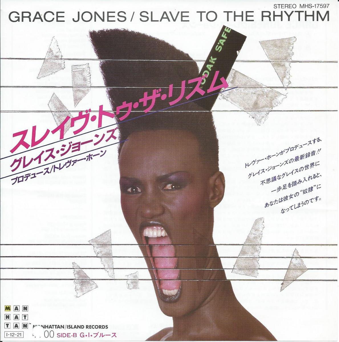 グレイス・ジョーンズ GRACE JONES / スレイヴ・トゥ・ザ・リズム SLAVE TO THE RHYTHM (7