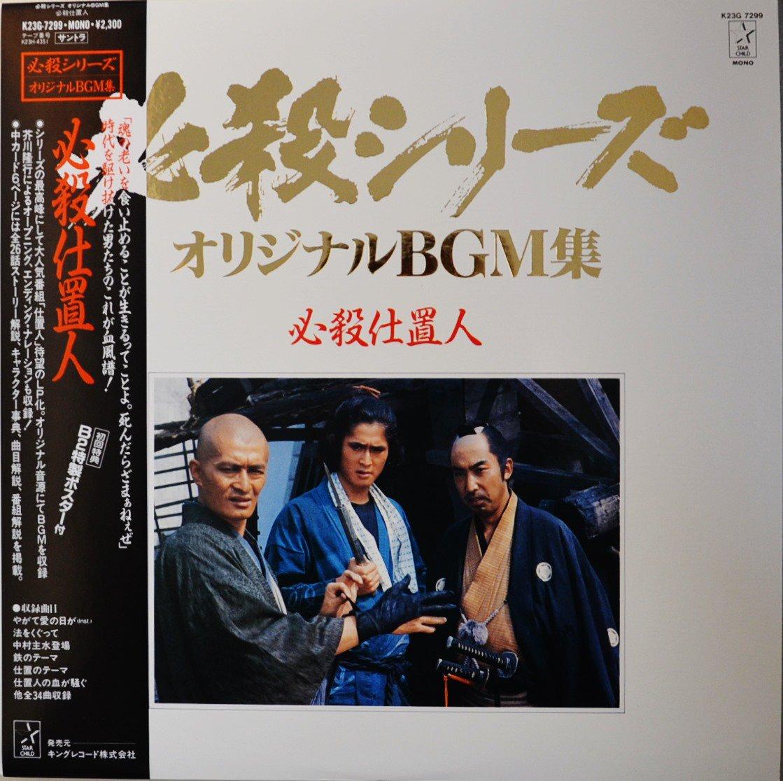 O.S.T. / 必殺仕置人 (必殺シリーズ オリジナル BGM集) (LP)