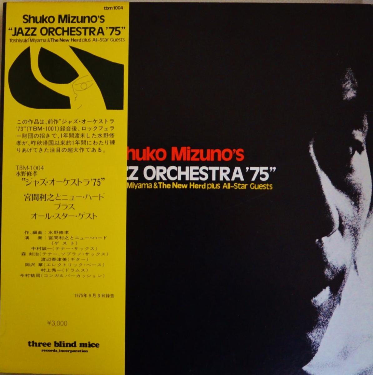 水野修孝 SHUKO MIZUNO'S (宮間利之とニュー・ハード) / JAZZ ORCHESTRA '75 (LP)