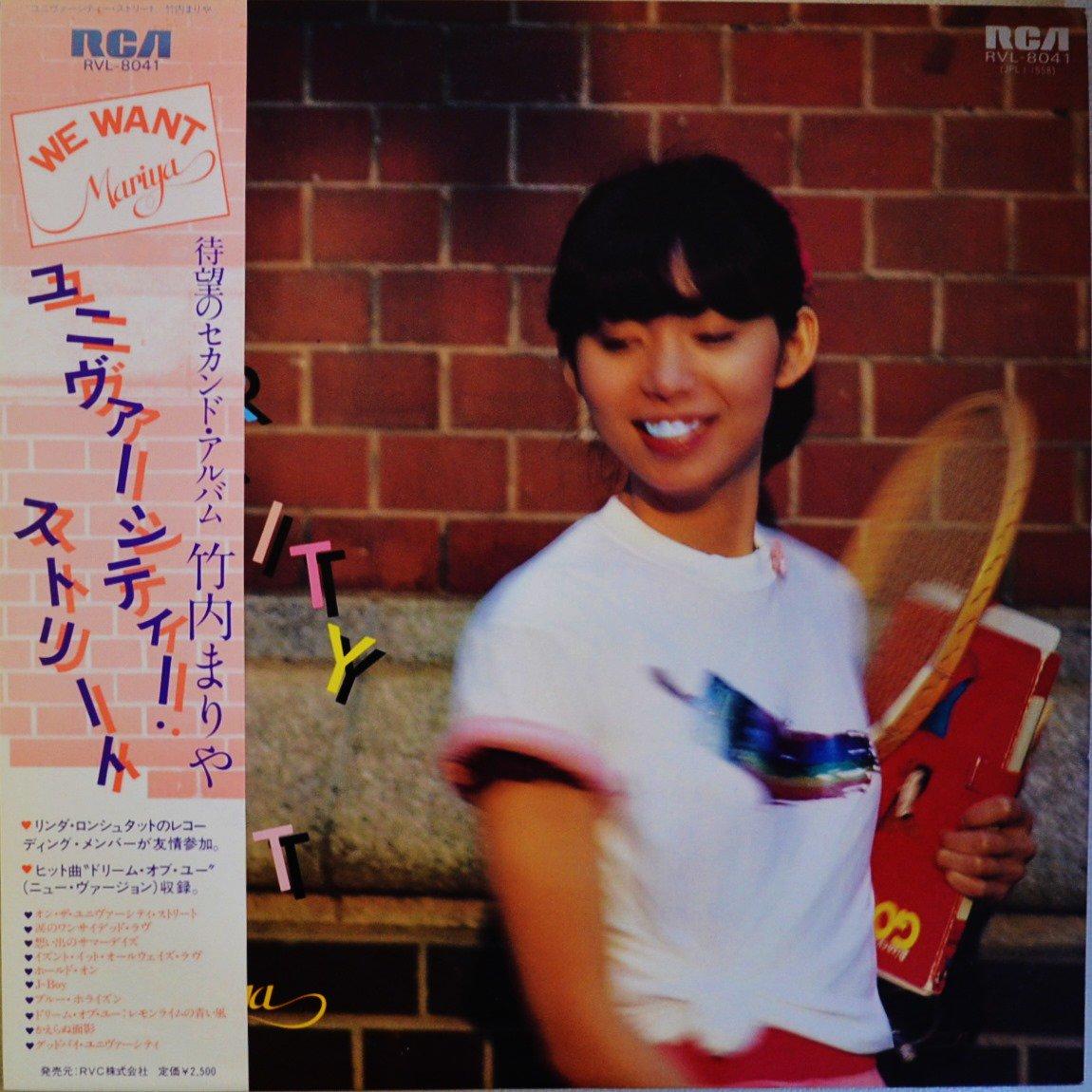 竹内まりや MARIYA TAKEUCHI / ユニヴァーシティー・ストリート UNIVERSITY  STREET (LP)