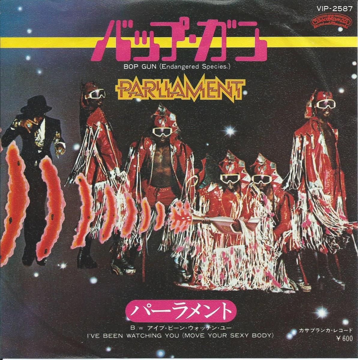 パーラメント PARLIAMENT / バップ・ガン BOP GUN (ENDANGERED SPECIES) (7