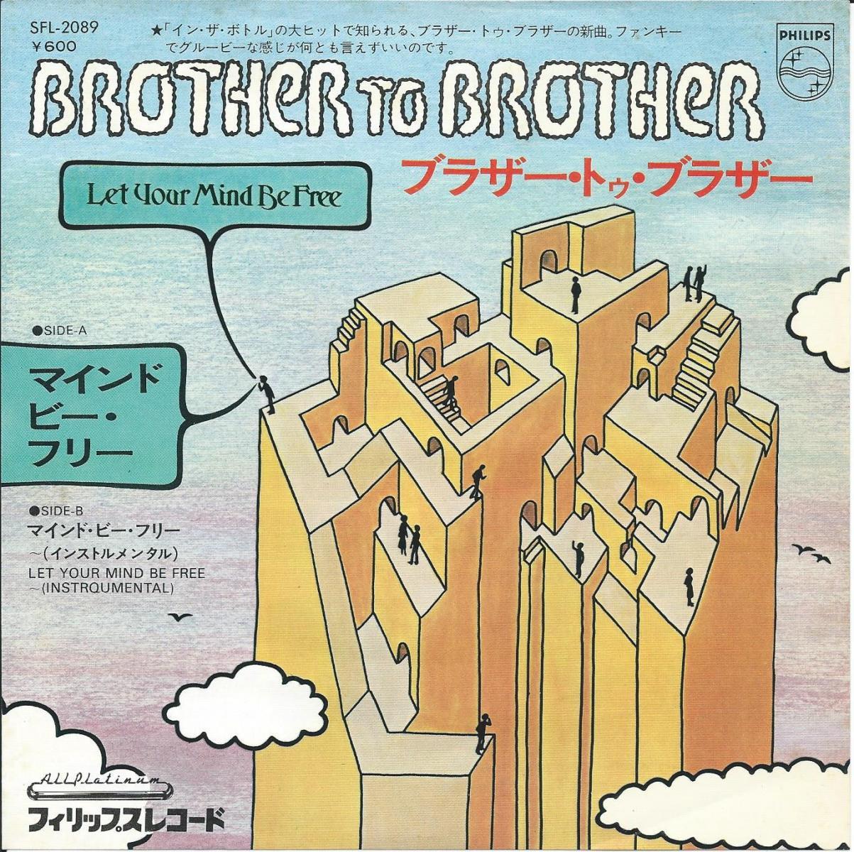ブラザー・トゥ・ブラザー BROTHER TO BROTHER / マインド・ビー・フリー LET YOUR MIND BE FREE (7