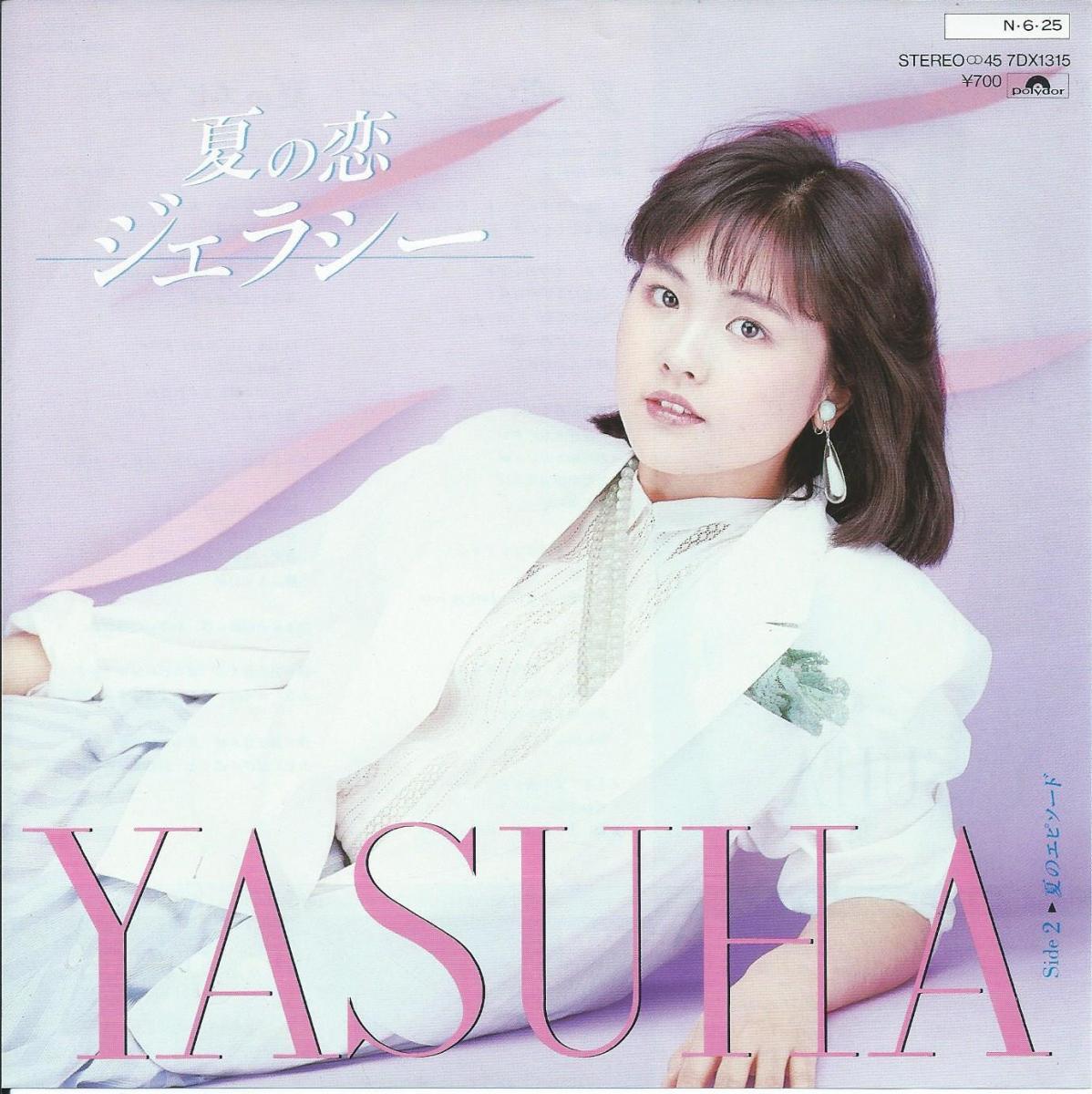 泰葉 YASUHA / 夏の恋・ジェラシー / 夏のエピソード (7