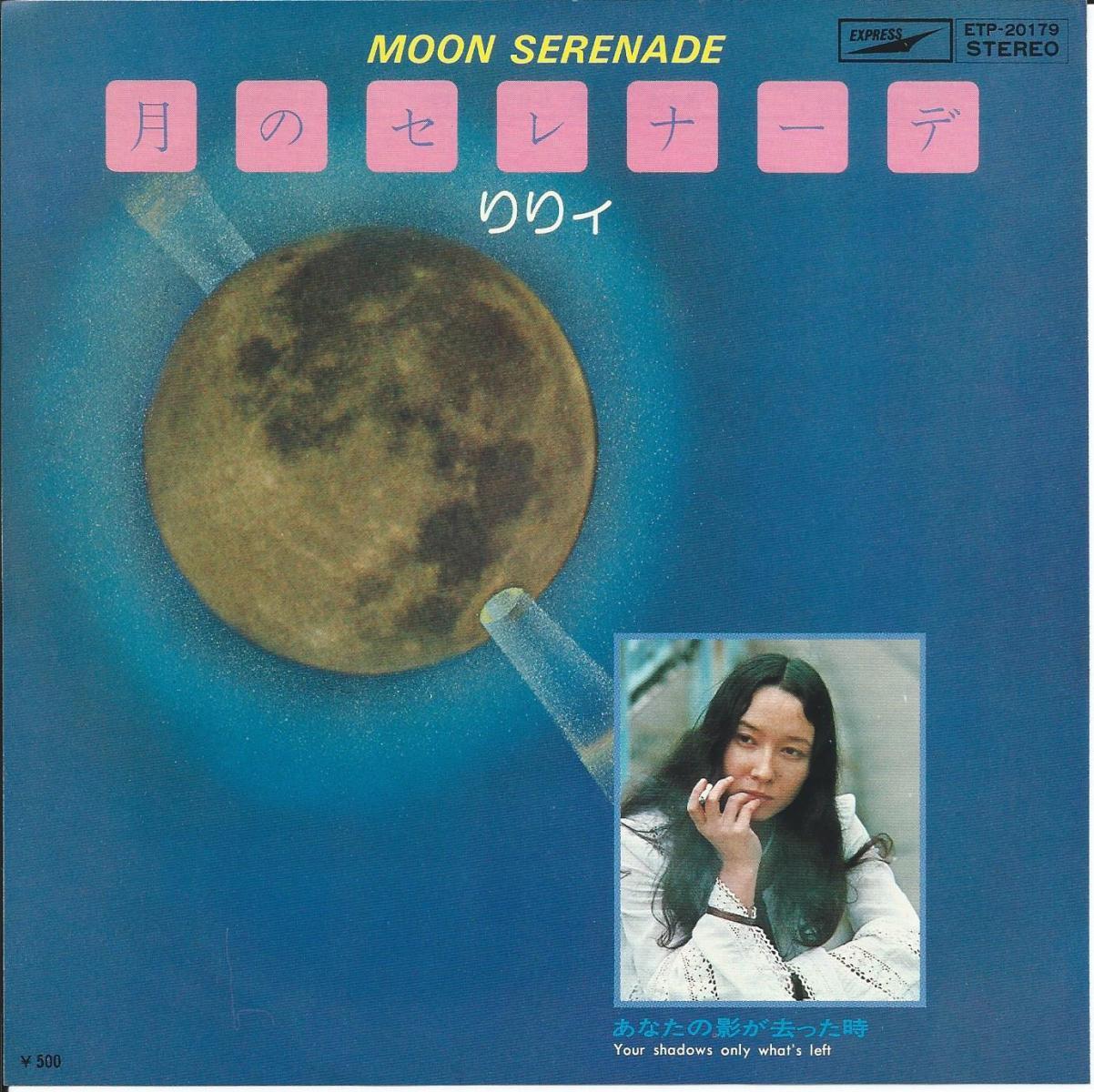 りりィ LILY / 月のセレナーデ MOON SERENADE (7