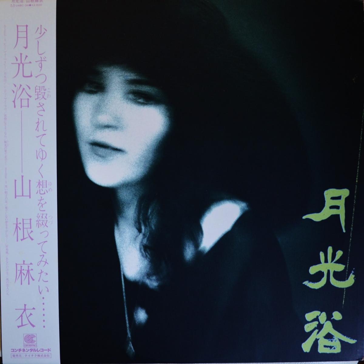 山根麻衣 MAI YAMANE / 月光浴 (LP)