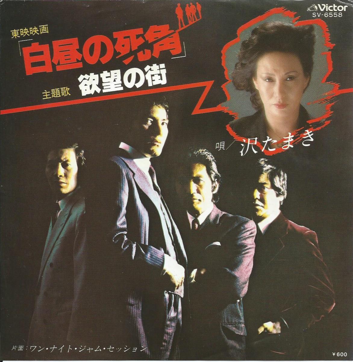 沢たまき (前田憲男) / 欲望の街 (白昼の死角主題歌) / ワン・ナイト・ジャム・セッション (7
