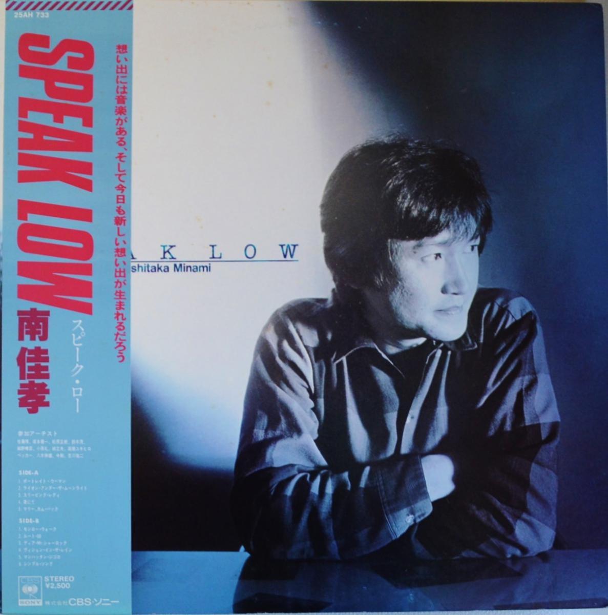 南佳孝 YOSHITAKA MINAMI / スピーク・ロー SPEAK LOW (LP)