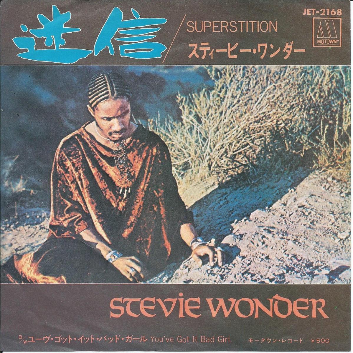 スティービー・ワンダー STEVIE WONDER / 迷信 SUPERSTITION (7