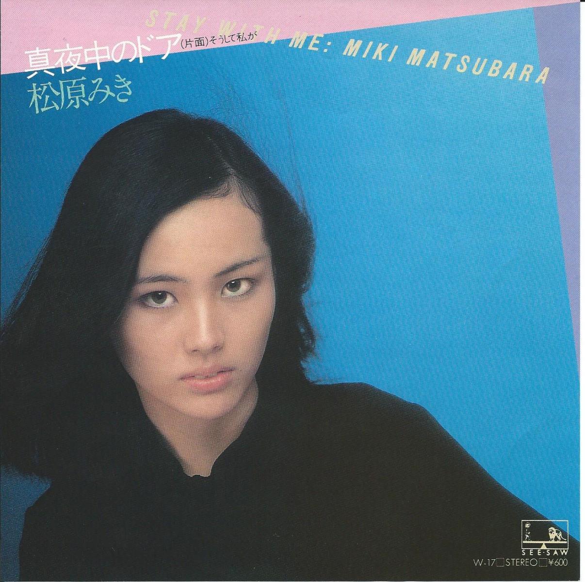 Miki Matsubara = Miki Matsubara 松原みき Cool Cut = クール・カット